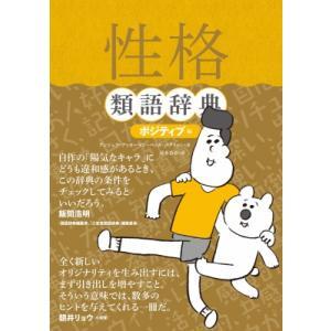 性格類語辞典 ポジティブ編 / アンジェラ・アッカーマン  〔本〕 hmv