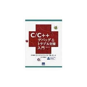 C / C++デバッグ & トラブル対策入門 C言語とC++のプログラミングの「困った」はこれで解決...