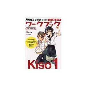 Nhk基礎英語 1 Can-do チェックサクッとおさらい!書き込 Nhk語学シリーズ / NHK出版  〔ムック〕|hmv