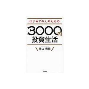 発売日:2016年06月 / ジャンル:ビジネス・経済 / フォーマット:本 / 出版社:アスコム ...