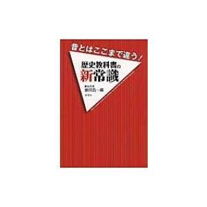 昔とはここまで違う!歴史教科書の新常識 / 濱田浩一郎  〔本〕|hmv