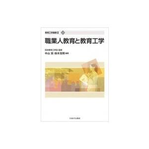 職業人教育と教育工学 教育工学選書2 / 日本教育工学会  〔全集・双書〕|hmv