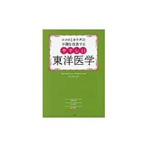 ココロとカラダの不調を改善する やさしい東洋医学 / 木村容子  〔本〕|hmv