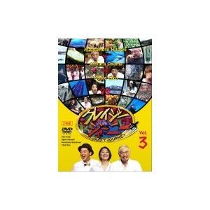 クレイジージャーニー vol.3 〔DVD〕の商品画像