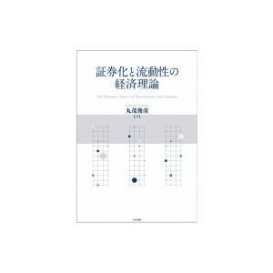 証券化と流動性の経済理論 / 丸茂俊彦  〔本〕 hmv