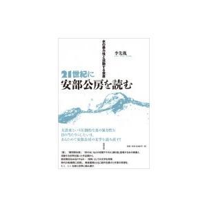 発売日:2016年07月 / ジャンル:文芸 / フォーマット:本 / 出版社:勉誠出版 / 発売国...