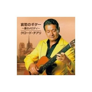 Claude Ciari クロウドチアリ / 哀愁のギター ・愛のメロディ・ 国内盤 〔CD〕|hmv
