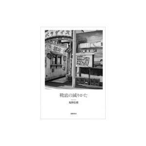 靴底の減りかた 単行本 / 鬼海弘雄  〔本〕|hmv