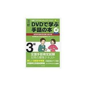 DVDで学ぶ手話の本 全国手話検定試験3級対応 手話でステキなコミュニケーション / 社会福祉法人全国手話研修|hmv