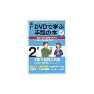 三訂DVDで学ぶ手話の本全国手話検定試験2級対応 手話でステキなコミュニケーション / 社会福祉法人全国手話|hmv