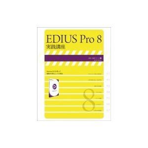 Edius Pro8 実践講座 / 玄光社  〔ムック〕