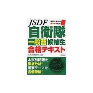 自衛隊一般曹候補生合格テキスト / コンデックス情報研究所 〔本〕