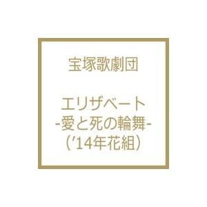 エリザベート -愛と死の輪舞- 〔DVD〕