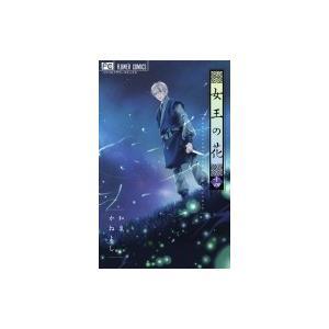 女王の花 14 フラワーコミックス ベツコミ / 和泉かねよし イズミカネヨシ  〔コミック〕 hmv