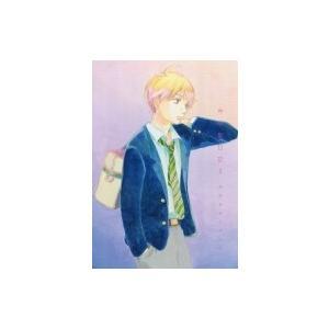 発売日:2016年08月 / ジャンル:コミック / フォーマット:コミック / 出版社:祥伝社 /...