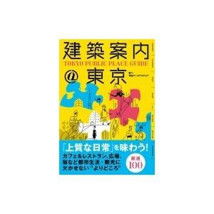 建築案内@東京 TOKYO PUBLIC PLACE GUIDE / 日経アーキテクチュア  〔本〕 hmv