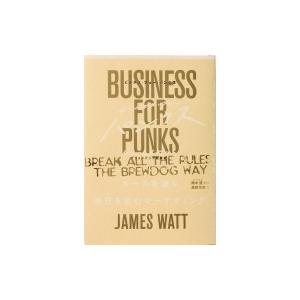 ビジネス・フォー・パンクス ルールを破り熱狂を産むマーケティング / ジェームス・ワット  〔本〕 hmv