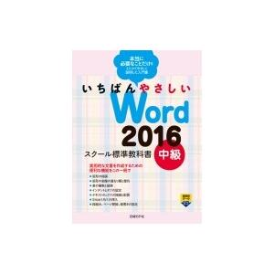 いちばんやさしいWord2016スクール標準教科書 中級 / 森田圭  〔本〕