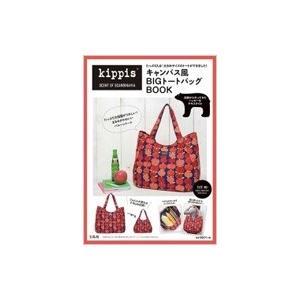 kippis キャンバス風 BIGトートバッグ BOOK / 書籍  〔ムック〕|hmv
