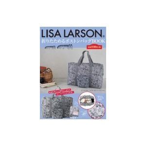 LISA LARSON 折りたためるボストンバッグBOOK / 書籍  〔ムック〕|hmv