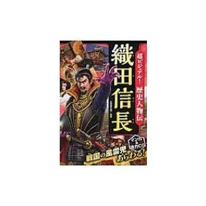 超ビジュアル!歴史人物伝 織田信長 / 矢部健太郎  〔本〕|hmv
