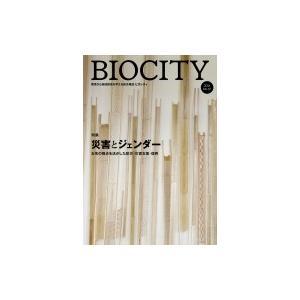BIOCITY 女性の視点を活かした防災・災害支援・復興 No.67(2016) 特集 災害とジェン...