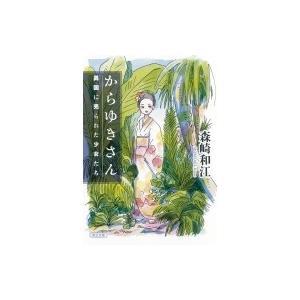 発売日:2016年08月 / ジャンル:文芸 / フォーマット:文庫 / 出版社:朝日新聞出版 / ...