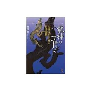 龍神のコード 太陽のラインが告げる日本の深層 / 池田潤  ...