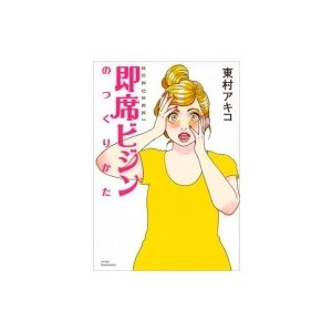 発売日:2016年09月 / ジャンル:コミック / フォーマット:コミック / 出版社:講談社 /...