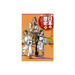 集英社版 学習まんが 日本の歴史 飛鳥時代 2 律令国家をめざして / あおきてつお  〔全集・双書〕 hmv