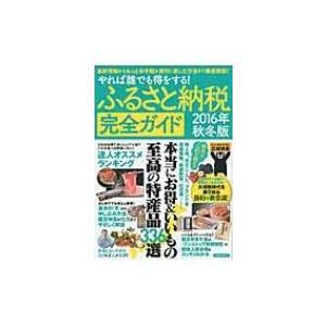 ふるさと納税完全ガイド 2016年秋冬版 洋泉社mook /...