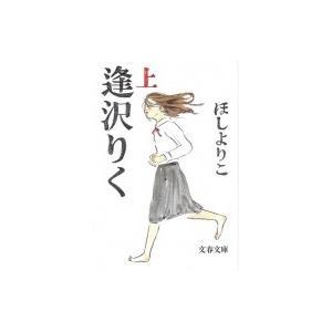 発売日:2016年09月 / ジャンル:コミック / フォーマット:文庫 / 出版社:文藝春秋 / ...