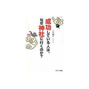 発売日:2016年07月 / ジャンル:社会・政治 / フォーマット:本 / 出版社:サンマーク出版...