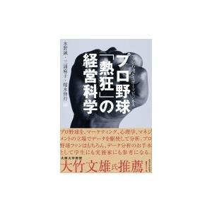 プロ野球「熱狂」の経営科学 ファン心理とスポーツビジネス / 水野誠  〔本〕 hmv