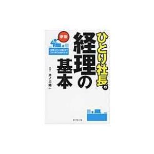 ひとり社長の経理の基本 / 井ノ上陽一  〔本〕...