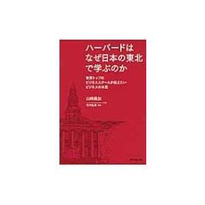 ハーバードはなぜ日本の東北で学ぶのか 世界トップのビジネススクールが伝えたいビジネスの本質 / 山崎繭加|hmv