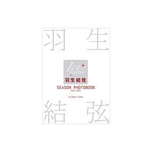 羽生結弦 SEASON PHOTOBOOK 2015-2016 / 羽生結弦  〔本〕