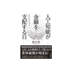 発売日:2016年08月 / ジャンル:ビジネス・経済 / フォーマット:本 / 出版社:東洋経済新...