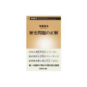歴史問題の正解 新潮新書 / 有馬哲夫  〔新書〕 hmv