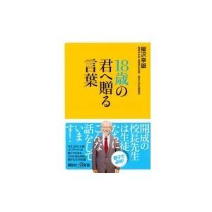 発売日:2016年08月 / ジャンル:文芸 / フォーマット:新書 / 出版社:講談社 / 発売国...