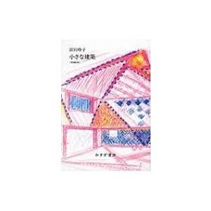 小さな建築 / 富田玲子  〔本〕 hmv