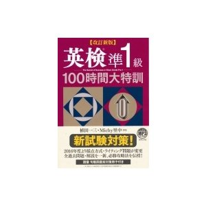 発売日:2016年09月 / ジャンル:語学・教育・辞書 / フォーマット:本 / 出版社:ベレ出版...