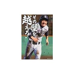 その壁を越えろ! 高校野球 彼らはどこを目指し、何と闘っているのか ノンフィクション高校野球シリーズ...