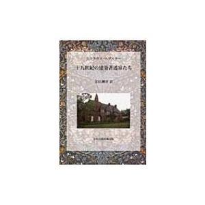 十九世紀の建築著述家たち / ニコラウス・ペヴスナー  〔本〕|hmv