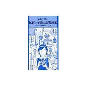 大阪・神戸 伝統と革新の地場産業 / 自然総研  〔本〕|hmv