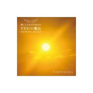 FUMITO & LICA / 人生が輝きだす Yes!の魔法 ・天使が舞い降りる、魔法の音楽・ 国内盤 〔CD〕 hmv