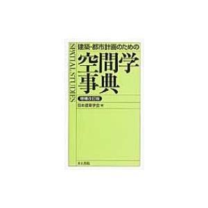 建築・都市計画のための空間学事典 / 日本建築学会  〔辞書・辞典〕|hmv