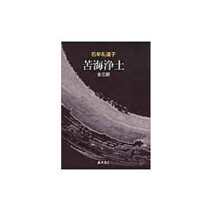 苦海浄土 全三部 / 石牟礼道子  〔本〕 hmv
