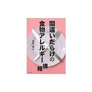 発売日:2016年07月 / ジャンル:実用・ホビー / フォーマット:本 / 出版社:芽ばえ社 /...