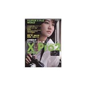 フジフイルムX-Pro 2 WORLD 日本カメラMOOK / 雑誌  〔ムック〕